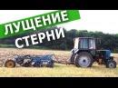 Лущение стерни на ЮМЗ-6кл с дисками АГ-2,4. #СельхозТехника_ТВ №33