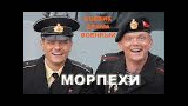 Морпехи 8 серия. Боевик, драма, военный.