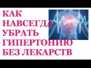 ГИПЕРТОНИЯ Повышенное артериальное давление причины Как убрать навсегда