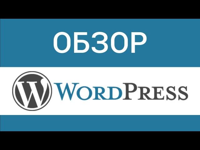 Обзор WordPress CMS ► Для программиста