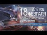 🎥 Открытый международный итоговый телемост SkyWay 18 февраля 2017 года в 12:00 по МСК
