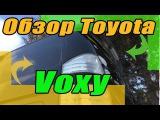 Обзор Toyota Voxy, тест драйв toyota voxy