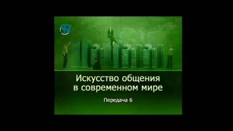 Психология общения. Передача 6. Конфликт. Способы предупреждения и завершение конфликта
