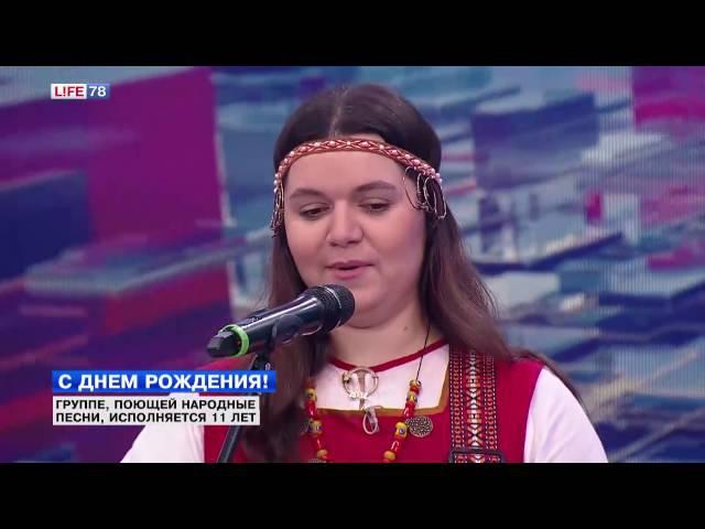 Этно-группа Веданъ Колодъ в студии LIFE78