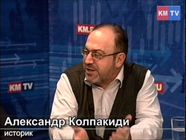 А.Колпакиди VS М.Шевченко. У Бандеры была кличка Баба. KM.TV