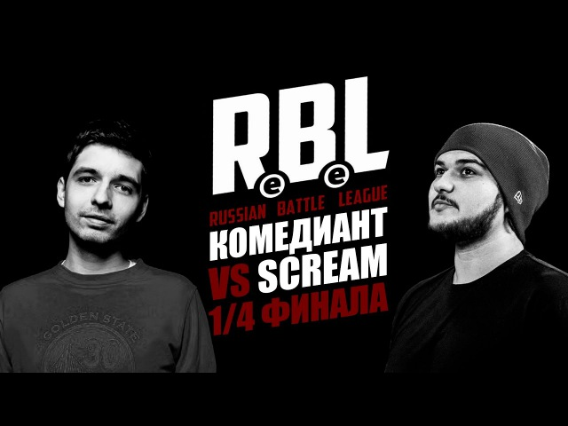 RBL: SCREAM VS КОМЕДИАНТ (1/4 RUSSIAN BATTLE LEAGUE)