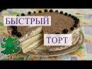 Быстрый Торт Новогодний Торт за 5 минут