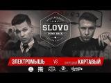 SLOVO | ЕКБ - ЭЛЕКТРОМЫШЬ Vs. ОЧЕРЕДНОЙ КАРТАВЫЙ (promo-встреча)