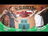 SLOVO | ЕКБ - PARAGRIN ШУМ vs СИПТИКОН ЭЛЕКТРОМЫШЬ | MUSHROOM SEASON