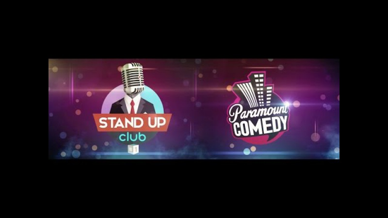 Стендап Paramount Comedy (Выпуск 1)