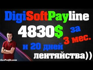 ✅Digisoft Payline - 4830$ за 3 месяца и 20 дней лентяйства))