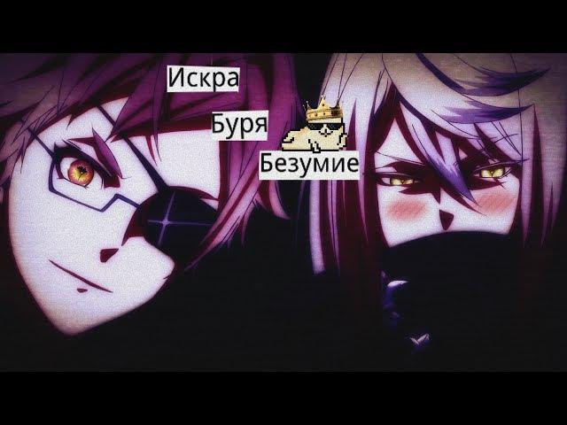 DIABOLIK LOVERS ON CRACK | [Russian ver] part 04. - ИСКРА.БУРЯ.БЕЗУМИЕ
