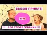 100 ЖВАЧЕК ЧЕЛЛЕНДЖ ВЫЗОВ ПРИНЯТ ПАРОДИЯ Anny May