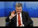 Пьяного Порошенко сняли с рейса Киев Москва