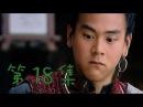 仙劍奇俠傳1 第18集(胡歌、劉亦菲、安以軒、劉品言、彭于晏等主演)