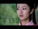 仙劍奇俠傳1 第13集(胡歌、劉亦菲、安以軒、劉品言、彭于晏等主演)