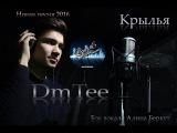 DmTee - Крылья  (Новая песня 2016)