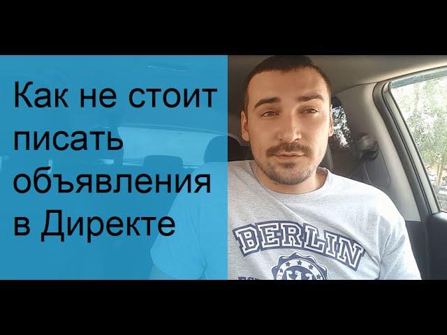 Секреты Яндекс Директ Или секретные методики того как не стоит писать объявления в Яндекс Директе