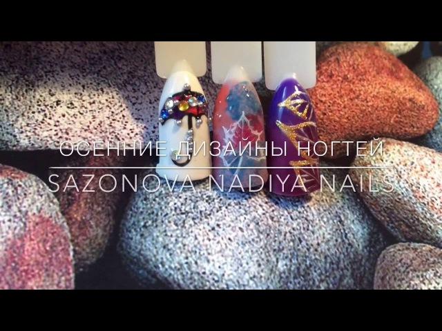 Осенний дизайн ногтей 2016. Зонтик, кленовый листочек, градиентлист