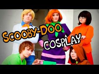 Scooby-Doo COSPLAY Сценка - Cosband