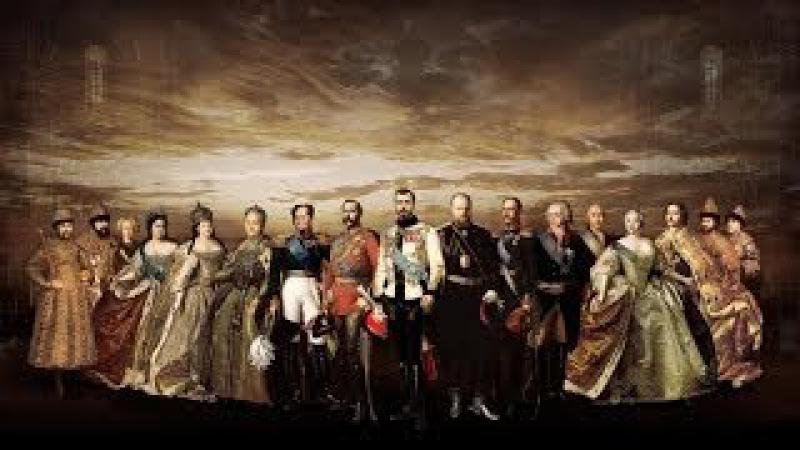 Фильм о династии Романовых! История России (Часть 1)