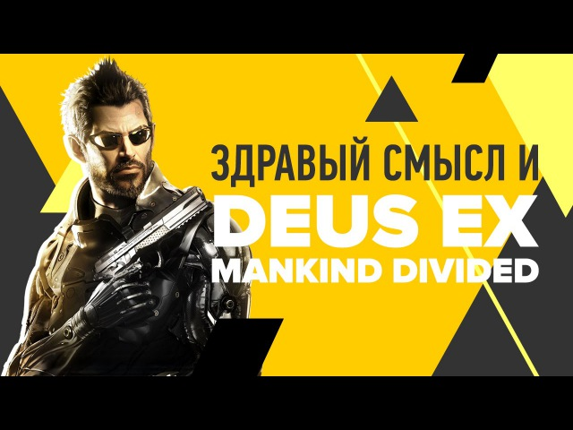 Здравый смысл и Deus Ex Mankind Divided