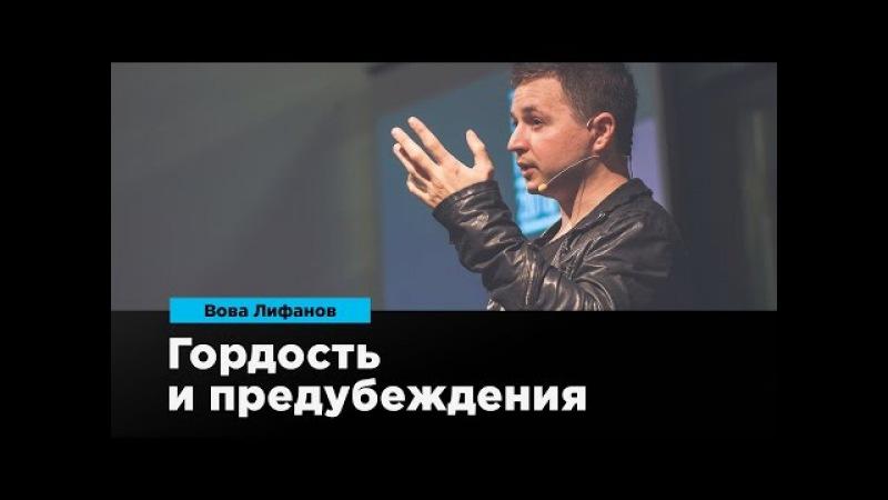 Гордость и предубеждения   Вова Лифанов   Prosmotr