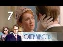 Оптимисты. 7 серия (2017) Драма, история, приключения @ Русские сериалы