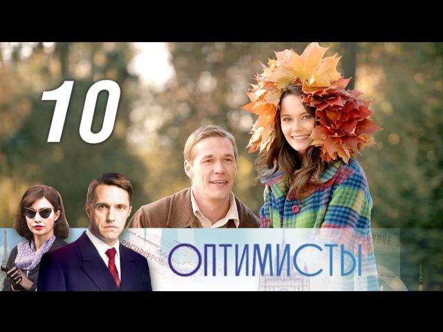Оптимисты. 10 серия (2017) Драма, история, приключения @ Русские сериалы