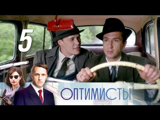 Оптимисты. 5 серия (2017) Драма, история, приключения @ Русские сериалы