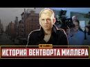 Побег из Тюрьмы Вентворт Миллер Майкл Скофилд