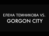 ЕЛЕНА ТЕМНИКОВА - ИМПУЛЬСЫ (2016) vs. GORGON CITY - NO MORE feat. LIV (2014)