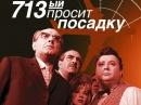713 просит посадку (советский фильм драма)