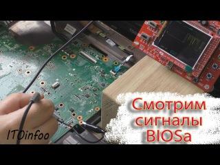 Осциллограф DS0138: смотрим сигналы BIOSa.