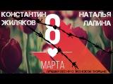Константин Жиляков и Наталья Лапина - Восьмое Марта