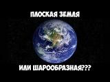 Плоская Земля или шарообразная? - Часть 1: Подделка фотографий сферической Земли.