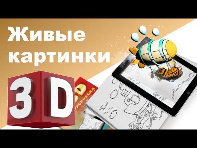 ЖИВЫЕ КАРТИНКИ ♥ Живая азбука ♥ Анимашки 3D