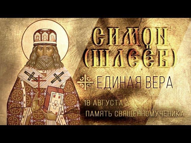 Единая вера 18 августа - память священномученика Симона (Шлеёва)