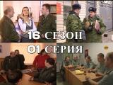 Солдаты / 16 сезон / 01 серия