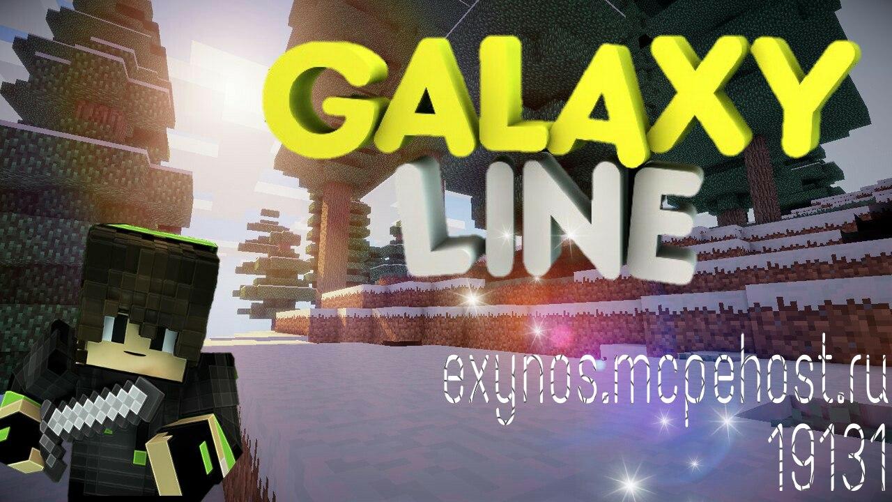 Сервер GalaxyLine