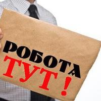 f23b7868831967 Шукаю / Пропоную роботу в м. Славута / Робота | ВКонтакте