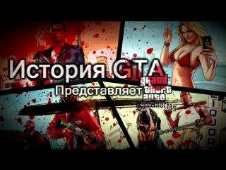 НОВОЕ ИНТРО КАНАЛА ИСТОРИЯ GTA