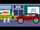 Овечки Холли и Долли: Автосалон