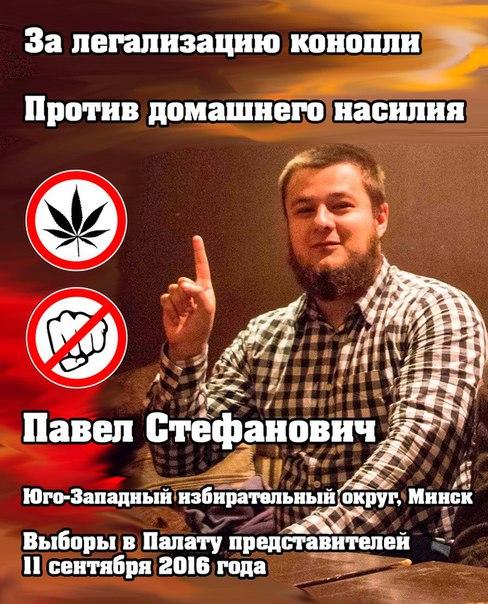 По БТ не покажут кандидата с призывами легализовать марихуану