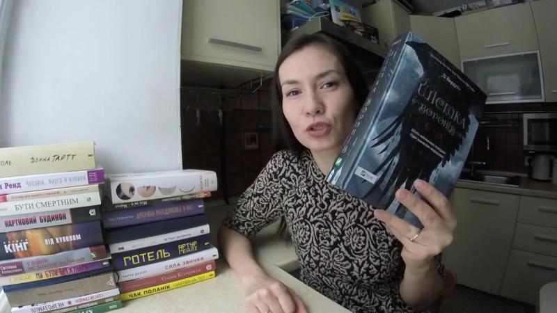 Шістка воронів - Лі Бардуго - видавництво Віват огляд книги