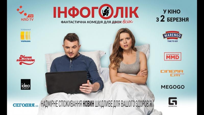 Инфоголик Інфоголік 2017 Русский Трейлер