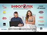 Инфоголик      нфоголк     2017     Русский Трейлер