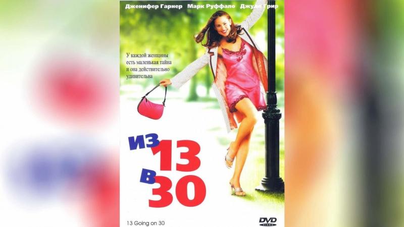 Из 13 в 30 (2004) | 13 Going on 30