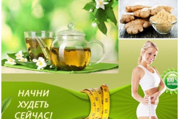 Чай в домашних условиях для похудения