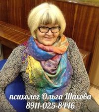 Ольга Шахова